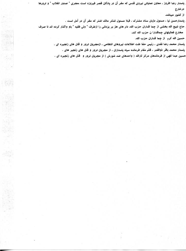 BandhayeTerror,2img237