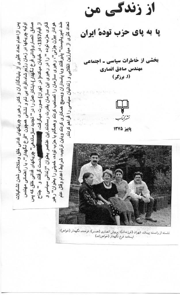 Ansari-Farrokh Negahdar -img168