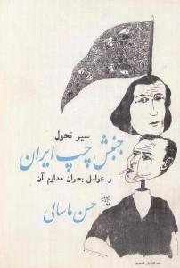 Hassan-ketab 001