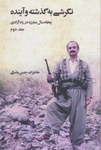 Hassan-ketab-01 001