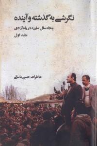 Hassan-ketab03 001